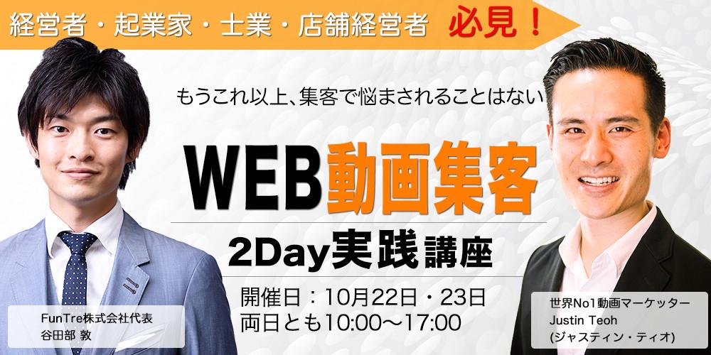 web動画集客2day実践講座