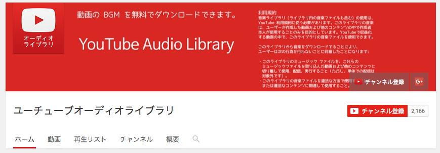 YouTube オーディオライブラリー