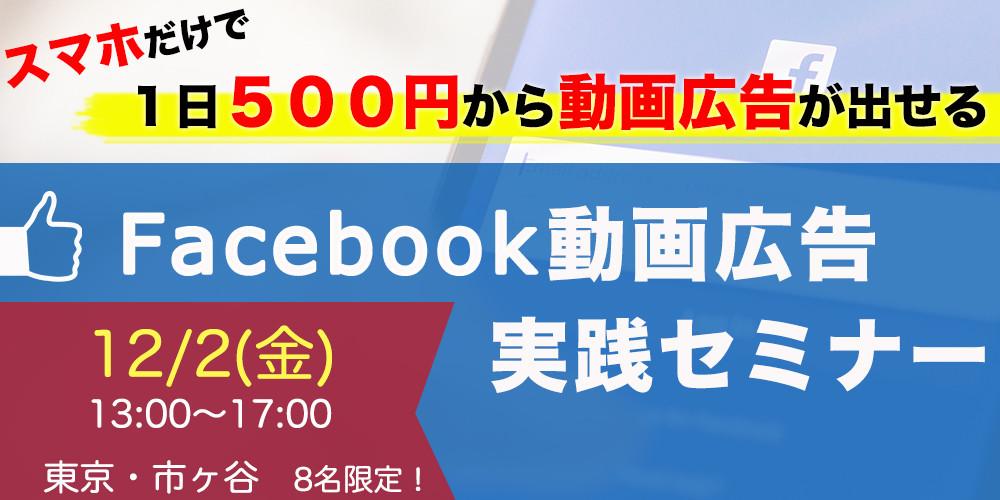 facebook動画広告実践セミナー