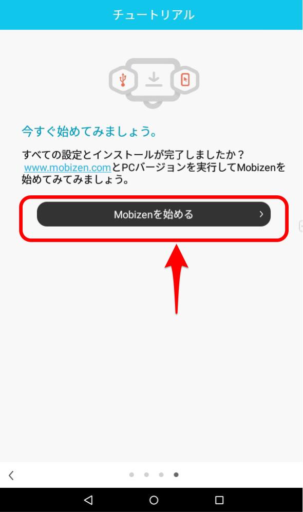 ミラーリングソフト アプリ 開始