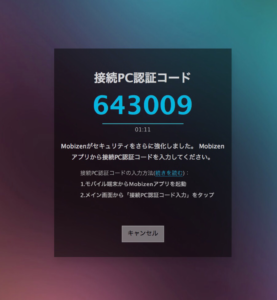 ミラーリングソフト mobizen 認証コード