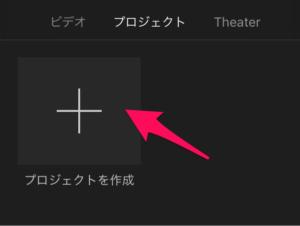 iMovie プロジェクトを作成