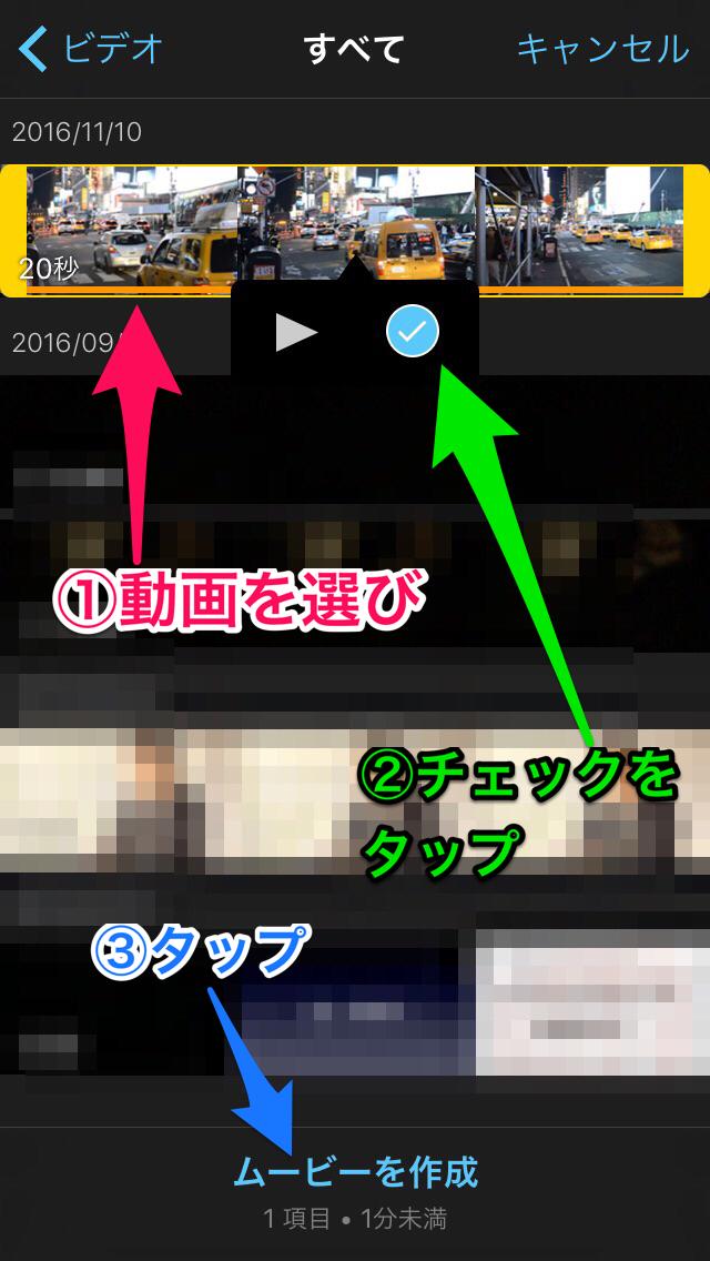 iMovie 動画を選択3