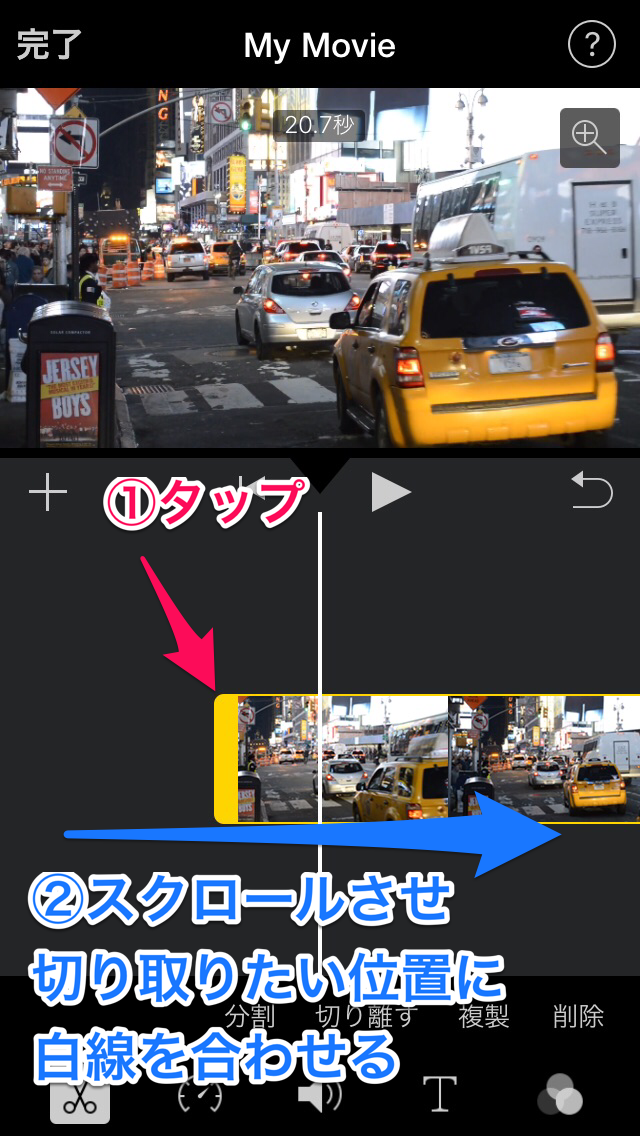 iMovie トリミング1