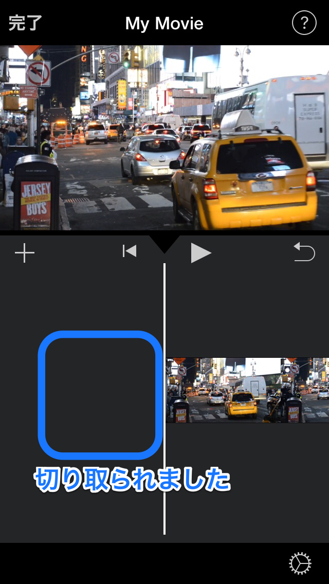 iMovie トリミング完了
