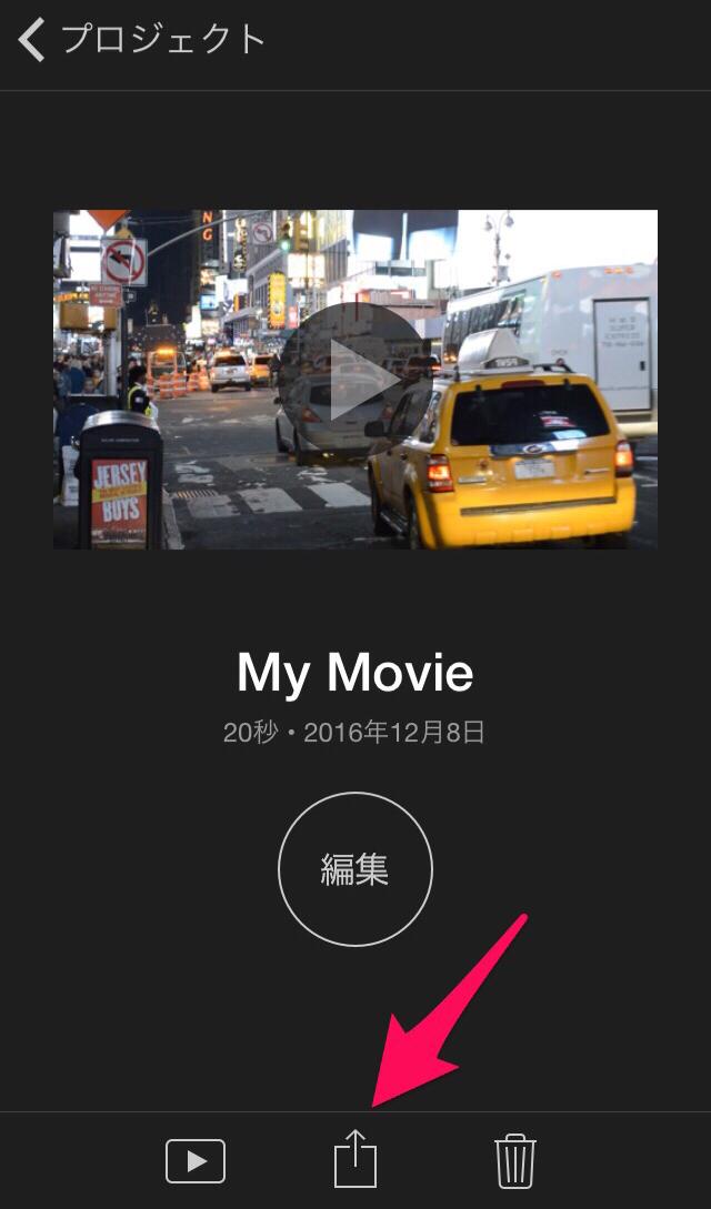 iMovie 保存2