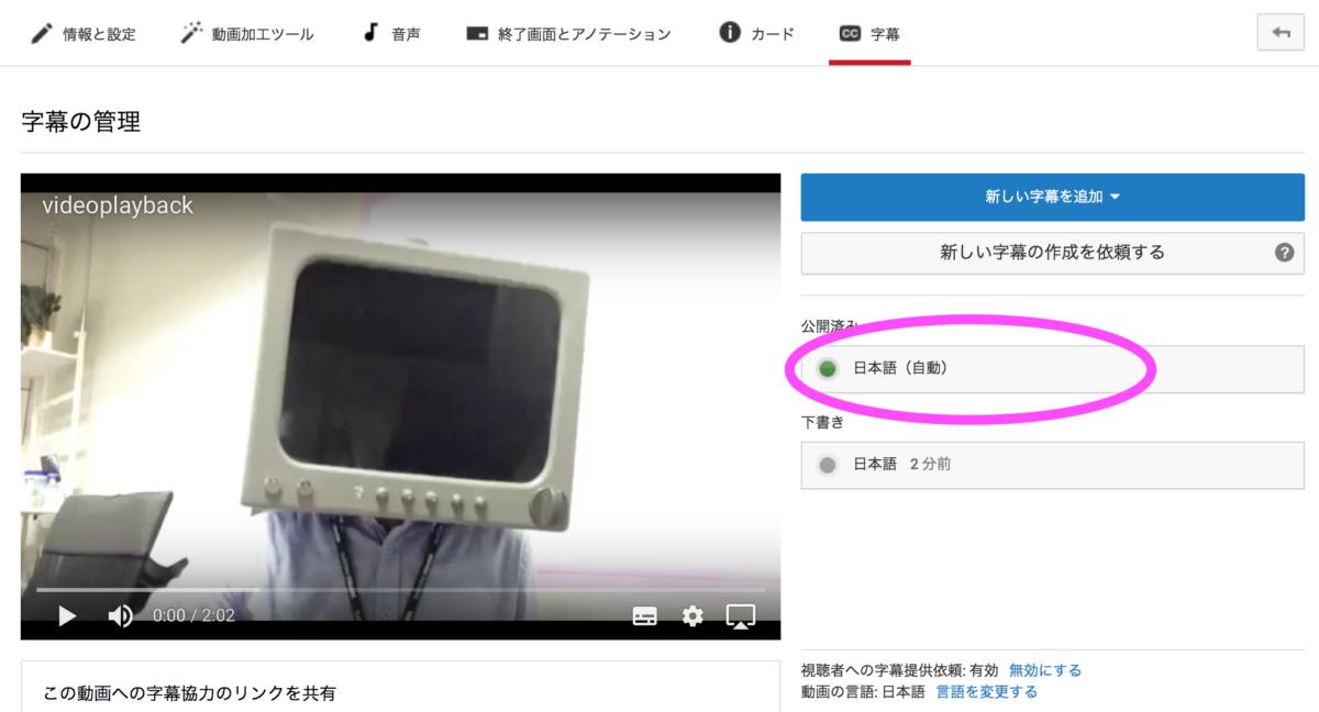 動画をブログ記事にも!YouTube動画から無料かつ自動で文字起こしをする方法4