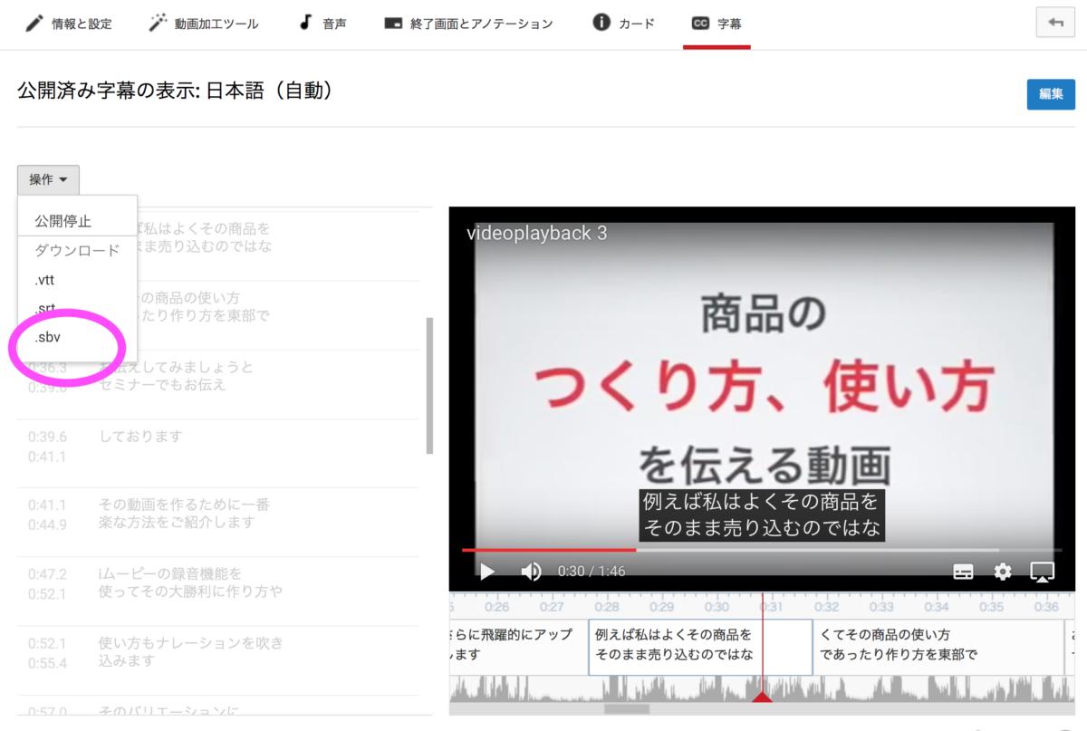 動画をブログ記事にも!YouTube動画から無料かつ自動で文字起こしをする方法5