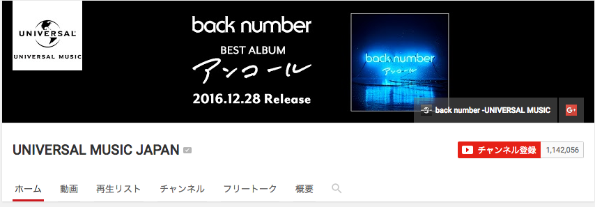 universal-music-japan