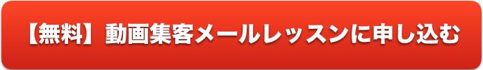 スマート動画集客レッスン申し込みボタン