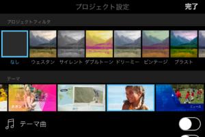 iMovie,使い方,基本
