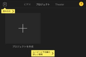 iMovie,使い方,予告編