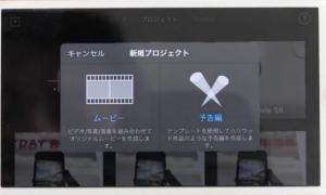 iMovie,使い方.基本