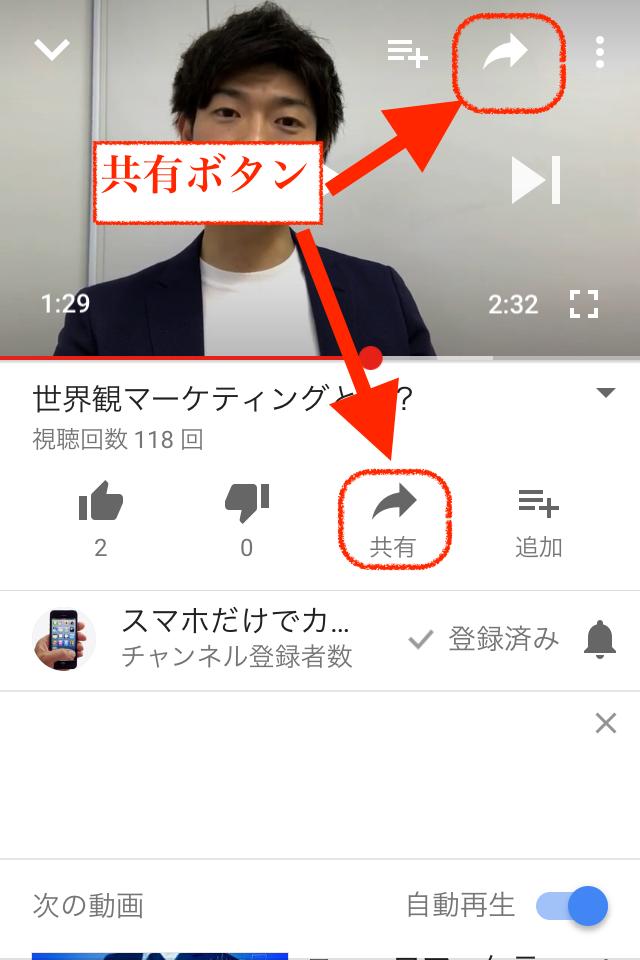 YouTube,アプリ,URL,ダウンロード1