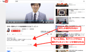 youtube,動画,説明欄,書き方