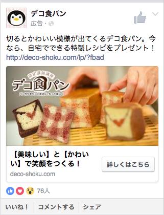 デコ食パン