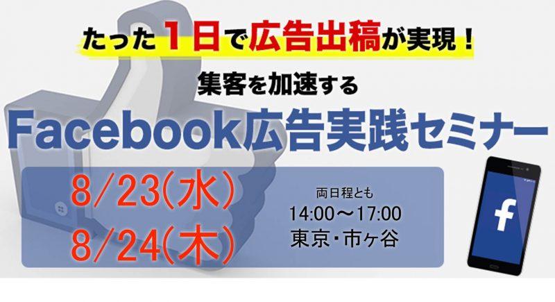 FFacebook広告実践セミナー