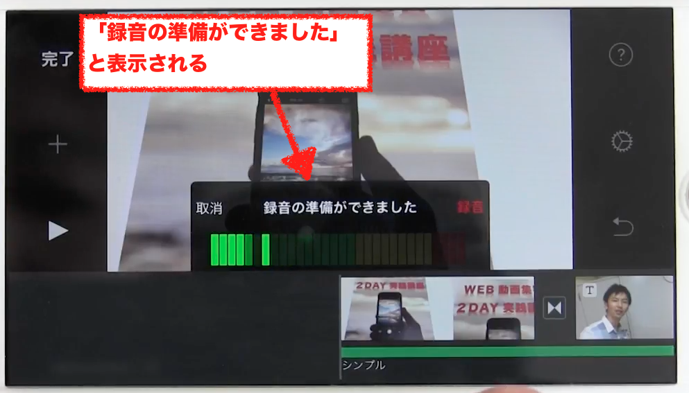 iMovie,使い方