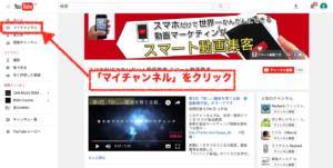 youtube,タグ,編集方法