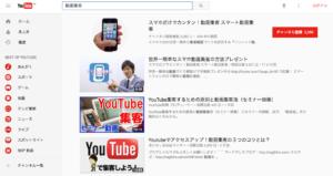 youtube,動画集客