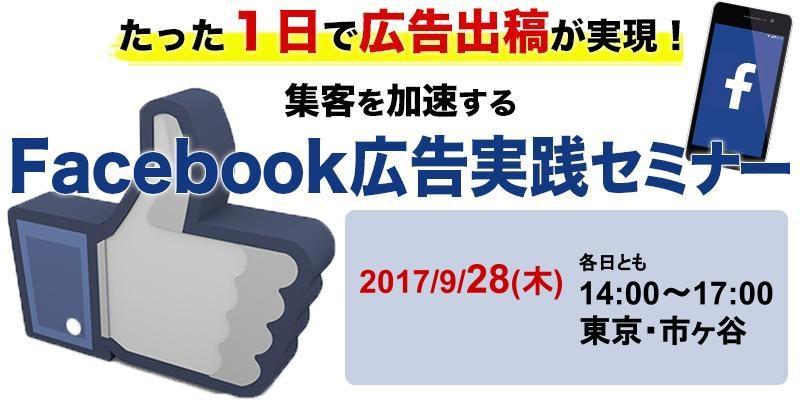Facebook広告実践セミナーLP画像 (4)