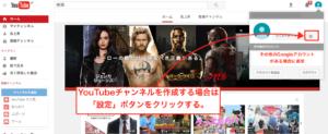 youtubeアカウント,パソコン,作成