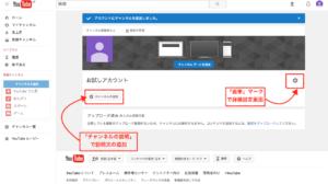 youtubeチャンネル,ブランドアカウント,作り方