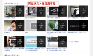 youtube,再生リスト活用