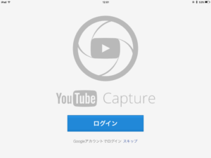youtubecapture,youtubeチャンネル,作り方