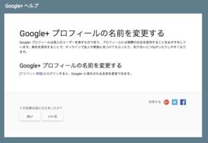 youtubeアカウント名変更,google+