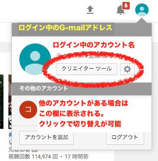 youtubeアカウント名,変更