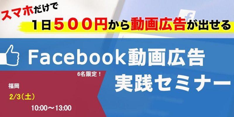 Facebook動画広告実践セミナーLP用画像(1日500円〜) (16)