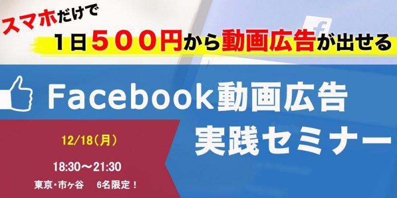 Facebook動画広告実践セミナーLP用画像