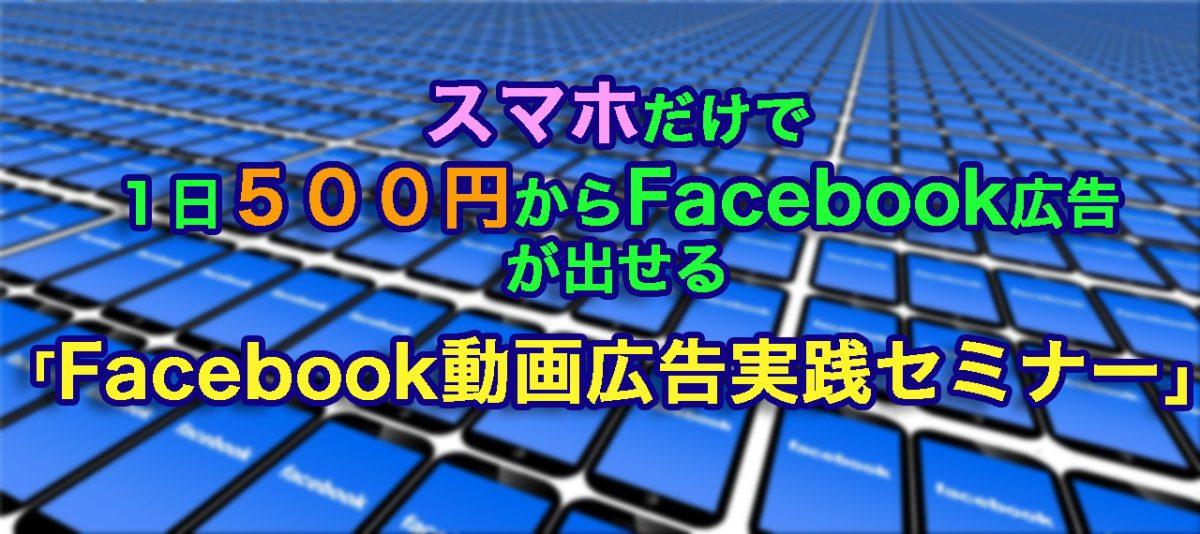 facebook-1905890_1280のコピー