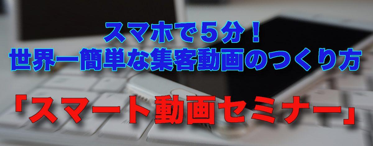 smartphone-2471544_1280のコピー