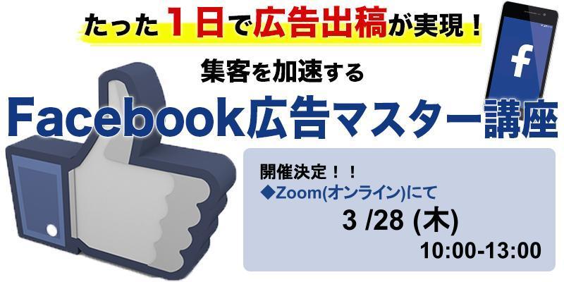 Facebook広告マスター講座LP画像