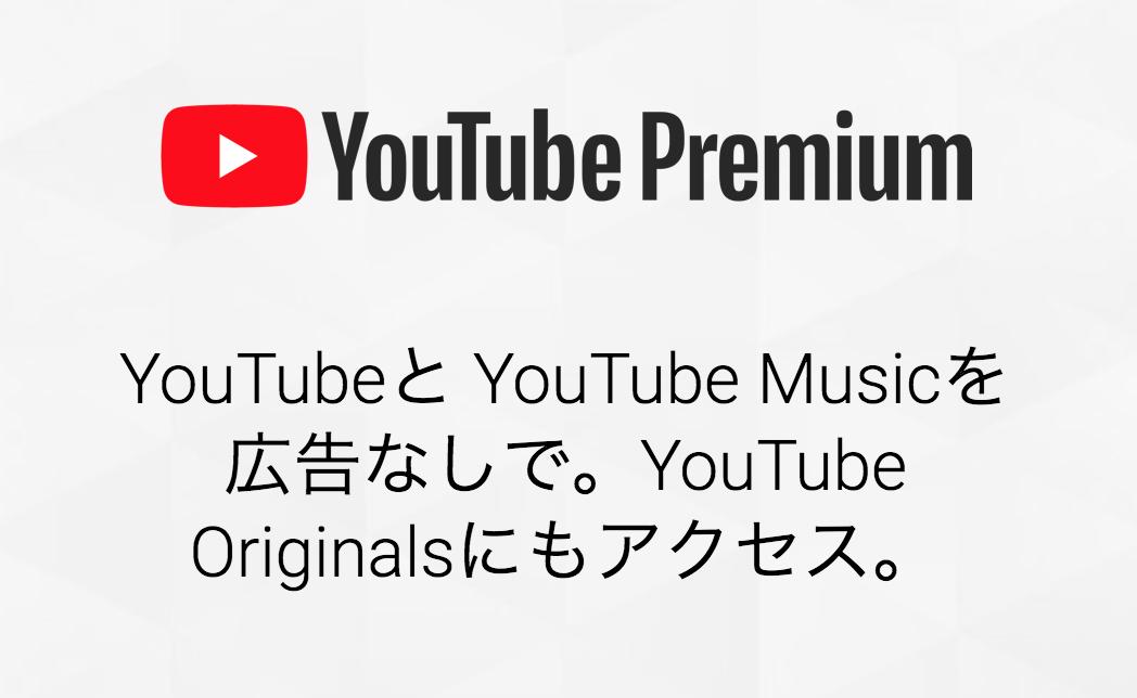 YouTube Premium