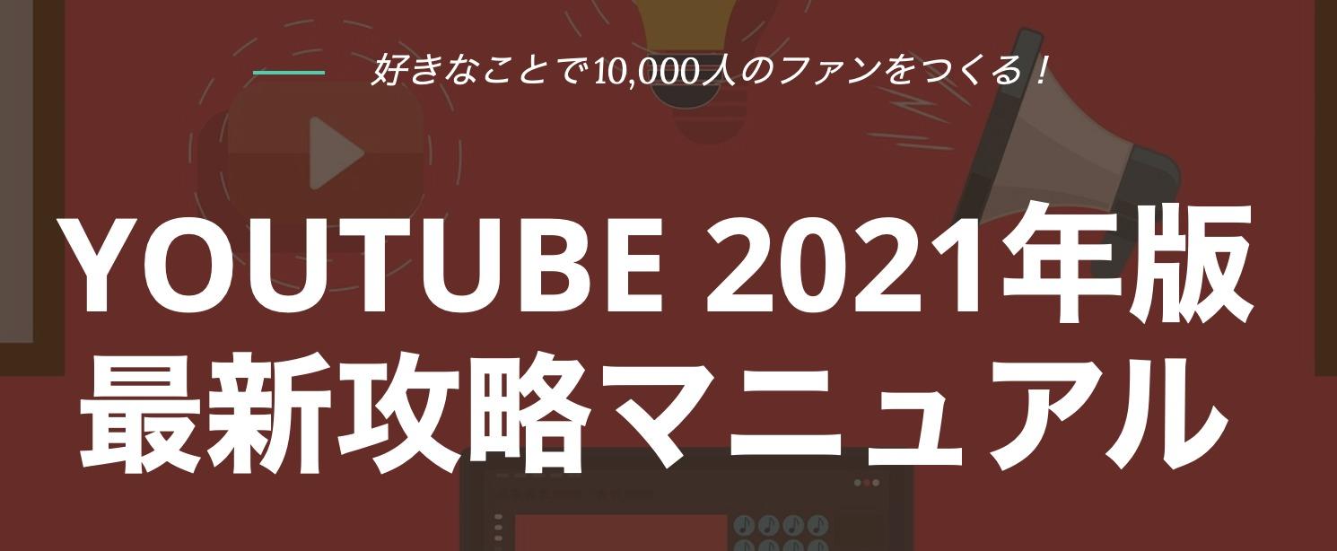 youtube2021年版最新攻略マニュアル